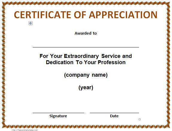 certificate-of-appreciation-04